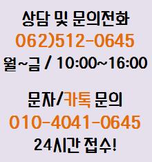 상담전화:062-512-0645