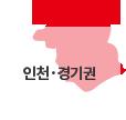 인천,경기권