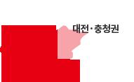 대전,충청권