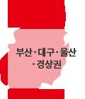 부산,대구,울산,경상권